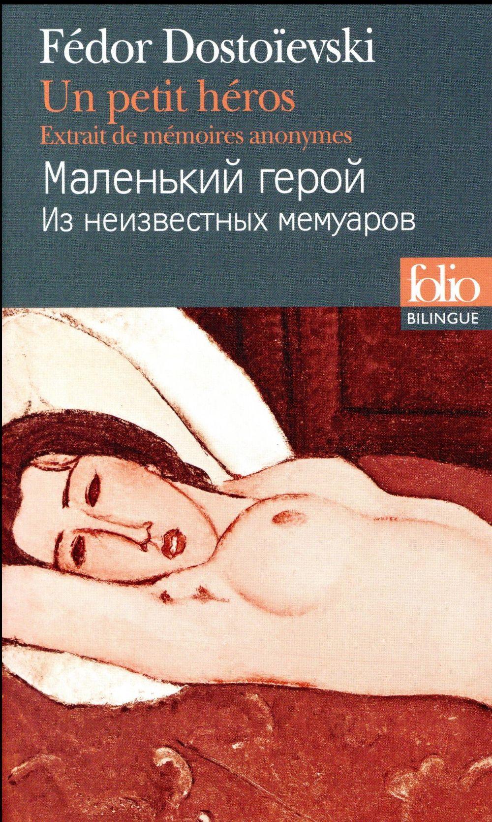 UN PETIT HEROS EXTRAIT DE MEMOIRES ANONYMES DOSTOEVSKIJ F M. Gallimard