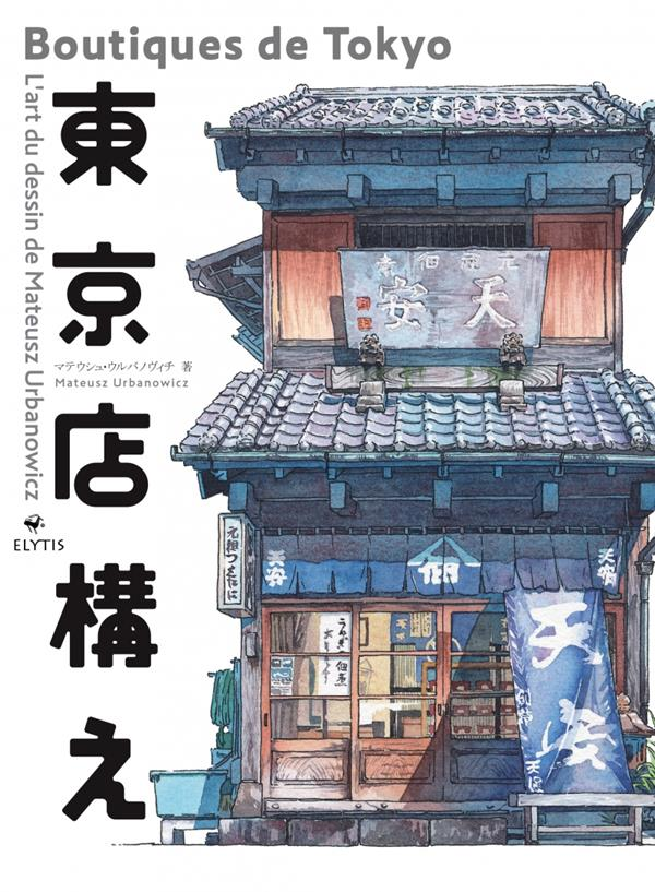 BOUTIQUES DE TOKYO  -  L'ART DU DESSIN DE MATEUSZ URBANOWICZ