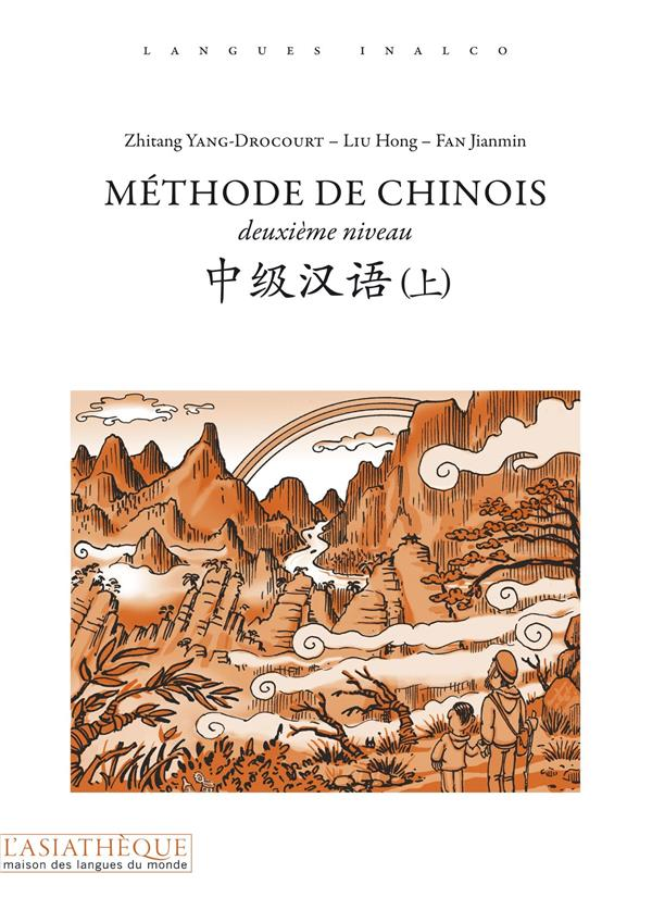 METHODE DE CHINOIS DEUXIEME NIVEAU