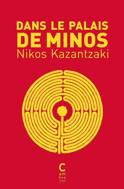DANS LE PALAIS DE MINOS KAZANTZAKIS, NIKOS CAMBOURAKIS