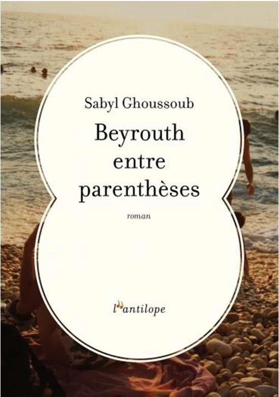 BEYROUTH ENTRE PARENTHESES