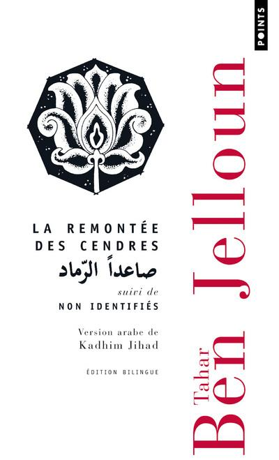 LA REMONTEE DES CENDRES  -  NON IDENTIFIES BEN JELLOUN TAHAR POINTS