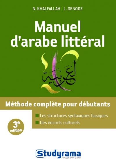 MANUEL D'ARABE LITTERAL (3E EDITION)