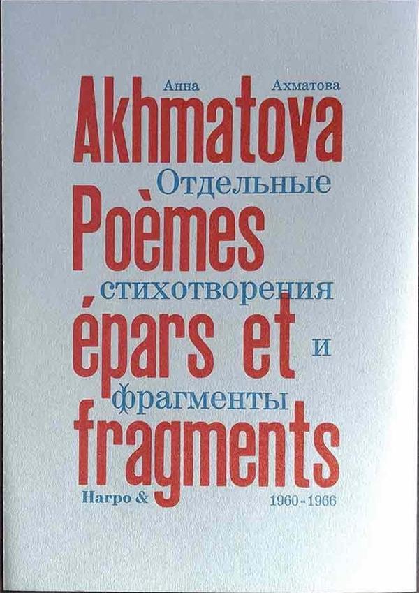 POEMES EPARS ET FRAGMENTS T.3     POEMES EPARS ET FRAGMENTS (1960 1966)