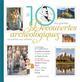 LES 10 GRANDES DECOUVERTES ARCHEOLOGIQUES RACONTEES AUX ENFANTS ROYER ANNE LAROUSSE