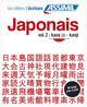 CAHIER ECRITURE JAPONAIS 2